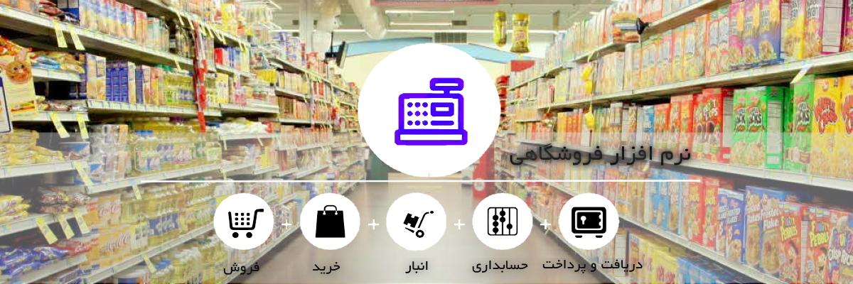 نرم افزار فروشگاهي شركت به انديش